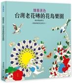 懷舊著色:台灣老花磚的花鳥樂園【城邦讀書花園】