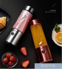 榨汁機 格立高榨汁機家用水果小型炸便攜式抖音打果汁機口杯格力高榨汁杯【618優惠】