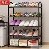收納 簡易多層鞋架家用門口防塵宿舍鞋櫃組裝經濟型省空間小鞋架子 韓慕精品 YTL