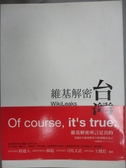 【書寶二手書T1/政治_YJP】維基解密.台灣_夏珍、郭崇倫、吳典蓉
