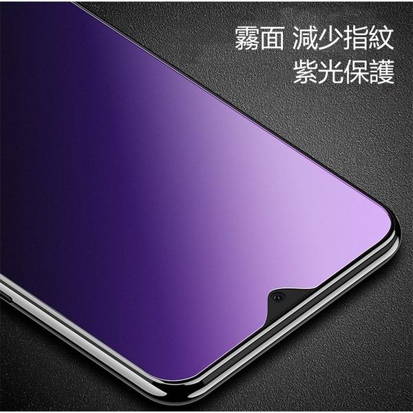 霧面防指紋|小米10 lite 紅米 Note9 Pro Note 8T Note7 全屏紫光 霧面 磨砂保護貼 螢幕玻璃貼 保護螢幕