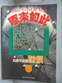 【書寶二手書T9/科學_WFL】原來如此-無所不在的材料_奚同庚_簡體