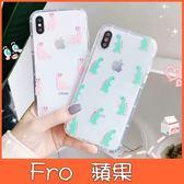 蘋果 iPhone XS MAX XR iPhoneX i8 Plus i7 Plus 小恐龍 手機殼 全包邊 清透 軟殼 保護殼