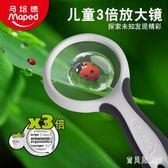 3倍高清放大鏡兒童昆蟲觀察器學生用玩具擴大鏡 BF4585『寶貝兒童裝』
