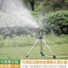 360度灑水噴灌噴水器噴頭園林噴淋園藝澆水自動旋轉綠化草坪灌溉 樂活生活館