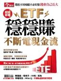 今周刊特刊:ETF穩穩賺 不斷電現金流