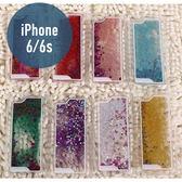iPhone 6/6s 流星沙 硬殼 流動殼 手機套 手機殼 保護套 保護殼