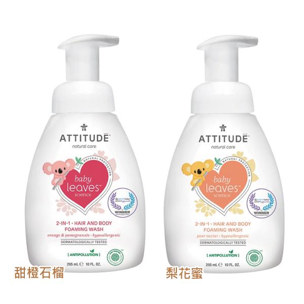 加拿大 ATTITUDE 艾特優 嬰幼兒泡沫洗髮沐浴露 295ml (兩款可選)