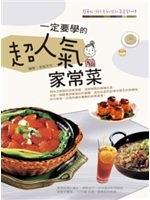 二手書博民逛書店 《一定要學的超人氣家常菜(全彩)》 R2Y ISBN:9866266893