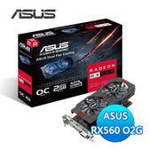 ASUS 華碩 RX560 O2G  RX560-O2G 顯示卡