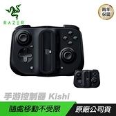 【南紡購物中心】RAZER 雷蛇 Kishi 手游控制器 for iphone 超低延遲/類比拇指搖桿/過電充電