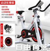 多德士動感單車家用健身車靜音腳踏車運動自行車鍛煉健身器材CY 自由角落