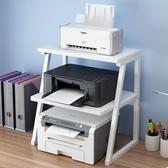 雙層打印機架子小型桌面復印機置物架多功能辦公室桌上主機收納架 NMS創意新品