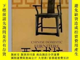 二手書博民逛書店【罕見】1981年再版CHINESE DOMESTIC FURN