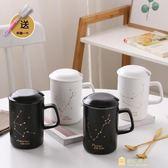 創意十二星座杯子陶瓷馬克杯辦公室水杯帶蓋勺情侶咖啡杯星座杯迎中秋全館88折