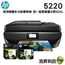 HP OfficeJet 5220【搭63原廠盒裝高容量一組,登錄送$700禮卷】 All-in-One 商用噴墨多功能事務機