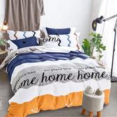 床包被套組-雙人[啤酒海]床包加二件枕套, 雪紡絲磨毛加工處理-Artis台灣製