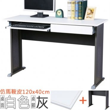 Homelike 格雷120x40工作桌-仿馬鞍皮(附抽.鍵)-白桌面/灰腳