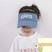 防曬帽棒球帽涼帽夏季寶寶空頂帽男童遮陽帽太陽帽女童