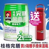 (贈保溫瓶)桂格完膳營養素腫瘤配方 250ml*24入/箱 (2箱)【媽媽藥妝】