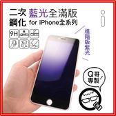 【二次鋼化款】抗藍光 G89 全屏硬邊 不易碎 iPhone SE2/X/XS/XR 7 8+ 保護貼 玻璃貼