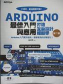 【書寶二手書T1/電腦_YHF】Arduino最佳入門與應用2/e_楊明豐