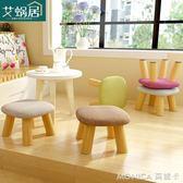 矮凳 家用小凳子實木時尚創意圓凳客廳布藝沙發凳換鞋凳方凳成人板凳矮  美斯特精品