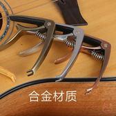 移調夾古典民謠吉它夾子變調夾尤克里里變音夾capo調音夾通用金屬配件(百貨週年慶)
