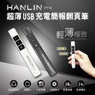 超薄USB2.4g充電簡報翻頁筆 老師/講師/辦公職場/主持/醫生/學者/學生/企業開會/活動講座