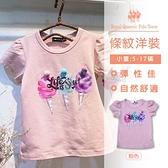 女童短袖上衣 粉色棉T[13551] RQ POLO 春夏 童裝 小童 5-17碼 現貨