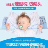 嬰兒定型枕 矯正頭型防偏頭定型枕新生兒0-1-3歲寶寶兒童枕夏季透氣 童趣屋