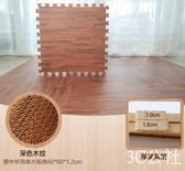 木紋泡沫地墊家用仿木地板墊子兒童拼圖地墊臥室拼接榻榻米墊YYP  3C公社
