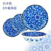 【Royal Duke】日本製藍染餐具4件組-藍華(日式和風)