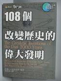【書寶二手書T4/科學_OIY】108個改變歷史的偉大發明_約翰.布洛克里 , 潘恩典