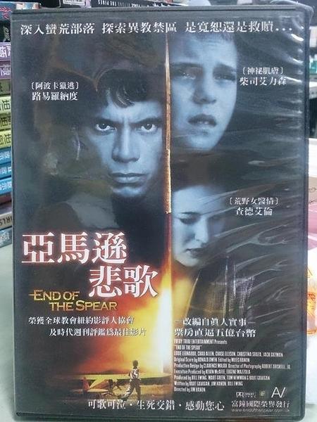 挖寶二手片-Y108-103-正版DVD-電影【亞馬遜悲歌/End of the Spear】-路易羅納度(直購價)