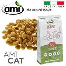 AMI Cat 阿米喵1.5kg 素食貓飼料★愛家嚴選 Vegan 純素抗過敏配方 全素貓糧