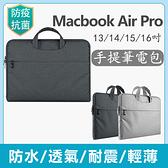 Macbook air pro 13 14 15 16吋 手提電腦包 筆電包 防潑水 防撞包 公事包 可隱藏手把 內膽包