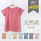 水洗棉T-任選3件$499!繽紛簡單色棉質水洗T恤-20色~funsgirl芳子時尚