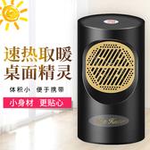 電暖器 台灣家用暖風機桌面熱風機便攜式辦公室電暖器迷妳取暖器110V