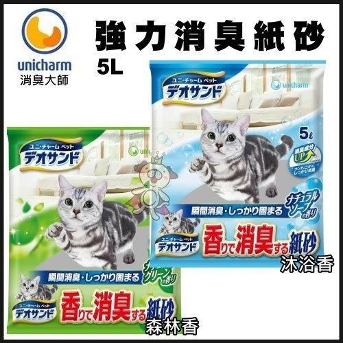 *WANG*【單包】日本UNICHARM 消臭大師強力消臭紙砂5L 貓砂(沐浴香/森林香)