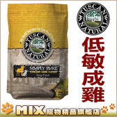 ◆MIX米克斯◆美國托斯卡Tuscan經典低敏配方犬糧-雞肉+米【5磅】