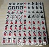 棋牌室自動麻將機專用麻將牌 四口機中大號36384042磁性自動麻將  優家小鋪