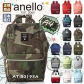 【CAM-迷彩】日本人氣潮牌anello銷售冠軍經典大口包-雙色拼接AT-B0193A 數量限定!