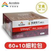 【昇橋】UmayC Neo 新越莓兮細粒包 60+10包 (蔓越莓萃取物,每包950毫克)