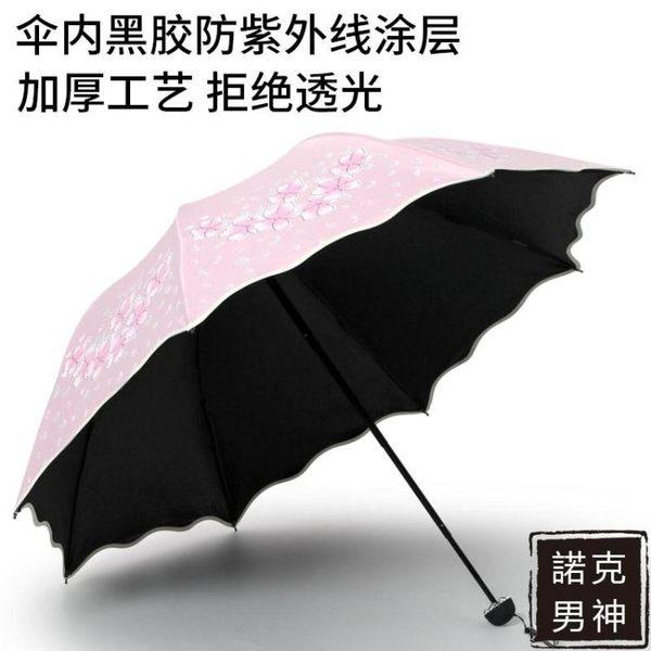 天堂傘遮陽傘黑膠防曬女太陽傘三折疊兩用小清新晴雨傘 七夕情人節禮物