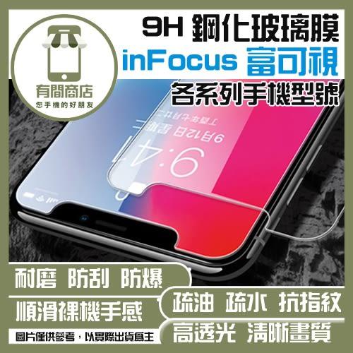 ★買一送一★inFocus 富可視 M535  9H鋼化玻璃膜 非滿版鋼化玻璃保護貼