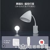 家用遙控小夜燈節能帶開關可調光臥室睡眠燈 插電式床頭燈樂事館新品