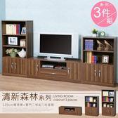 Homelike 清新森林電視櫃三件組-淺胡桃色
