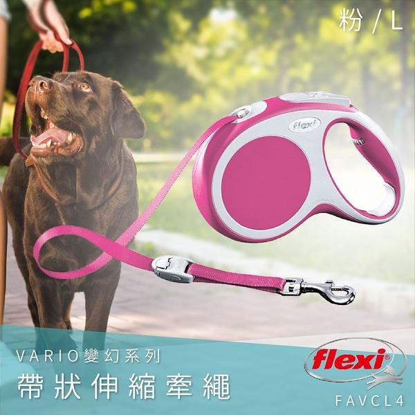 【寵物樂園】Flexi 帶狀伸縮牽繩 粉L FAVCL4 變幻系列 外出繩 寵物用品 寵物牽繩 德國製