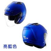 【好市吉居家生活】Lubro Helmet 亮藍色 3/4安全帽 賽車帽 買就送墨片